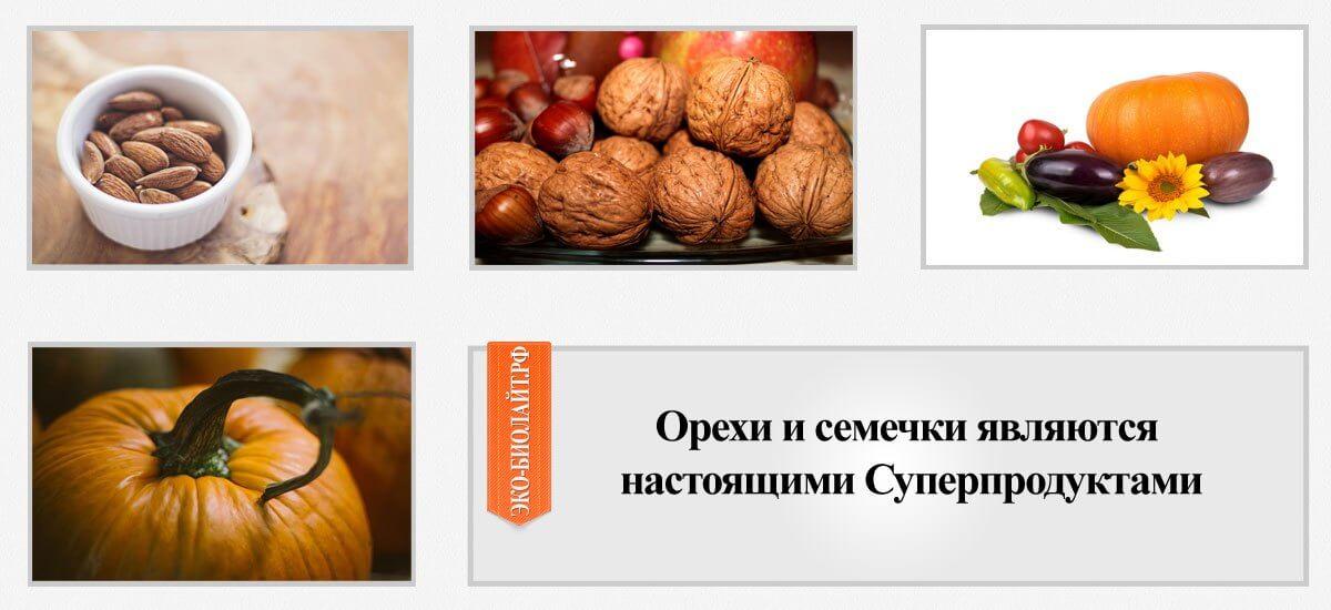 Орехи и семечки являются настоящими Суперпродуктами