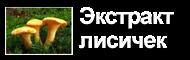Интернет-магазин BioLight