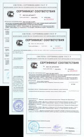 Сертификаты на продукцию Биолайт 89065647461