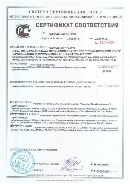 Сертификат биолайт.рф +79065647461
