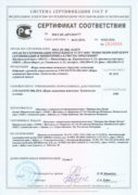Бобровый жир сертификат эко-биолайт.рф +79065647461