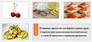 25 мощных продуктов для борьбы с раком груди